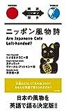 ニッポン風物詩 Are Japanese Cats Left-handed?【日英対訳】 (対訳ニッポン双書)