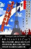 高卒でも入れるフランスの大学入学マニュアル。- 貧乏と高卒こそフランスに行け!! -