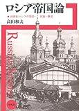 ロシア帝国論—19世紀ロシアの国家・民族・歴史