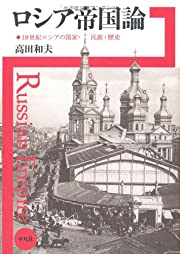 ロシア帝国論―19世紀ロシアの国家・民族・歴史