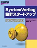 SystemVerilog設計スタートアップ—VerilogからSystemVerilogへステップアップするための第一歩 (Design Wave Advanceシリーズ)