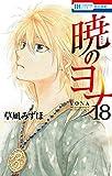 暁のヨナ 18 (花とゆめコミックス)