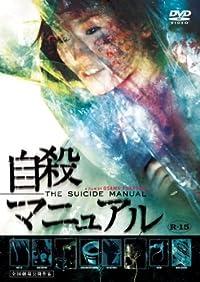 自殺マニュアル [DVD]