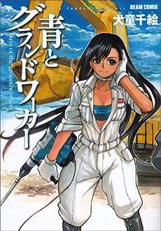 青とグランドワーカー (ビームコミックス)