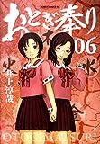 おとぎ奉り 06 (バンチコミックスデラックス)