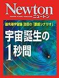 Newton 宇宙誕生の1秒間: 最先端宇宙論 注目の「創成シナリオ」