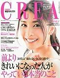 CREA (クレア) 2010年 10月号 [雑誌]