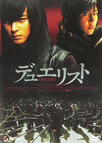 デュエリスト デラックス版 [DVD]