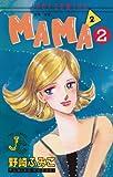 MAMA2(ママ ママ)(2) (ジュディーコミックス)