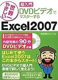 [ 世界一やさしい超入門DVDビデオでマスターする ] Excel2007対応 (DVD付)