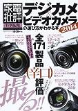 デジカメ&ビデオカメラの選び方がわかる本2014 (100%ムックシリーズ)