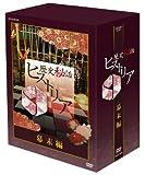 歴史秘話ヒストリア 幕末編 DVD-BOX