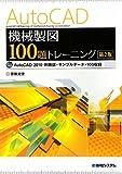 AutoCAD 機械製図100題トレーニング