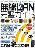 無線LAN完璧ガイド (INFOREST MOOK PC・GIGA特別集中講座 262)