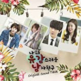 My Unfortunate Boyfriend OST (MBC Drama Net)
