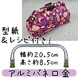 【INAZUMA】 アルミバネ口金 ニューム口金 型紙付き 約20.5cm幅 BK-2073