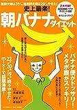 史上最楽!朝バナナダイエット—医師夫婦は35キロ、薬剤師夫婦は20キロやせた! (マキノ出版ムック)