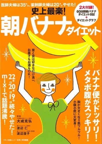 史上最楽!朝バナナダイエット−医師夫婦は35キロ、薬剤師夫婦は20キロやせた!(マキノ出版ムック)