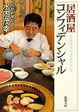 居酒屋コンフィデンシャル (新潮文庫)