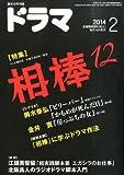 ドラマ 2014年 02月号 [雑誌]