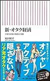 新・オタク経済 3兆円市場の地殻大変動 (朝日新書)