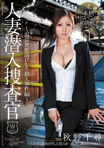 人妻潜入捜査官 秋野千尋 ~温泉旅館湯けむり殺人事件編~ [DVD]