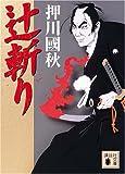 辻斬り (講談社文庫)