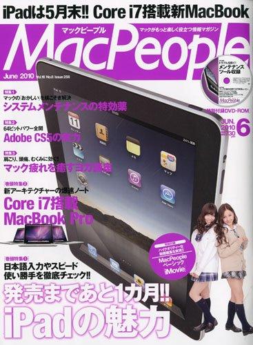 Mac People ( マックピープル ) 2010年 06月号 [雑誌]
