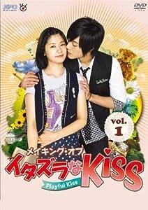 メイキング・オブ・イタズラなKiss~Playful Kiss Vol.1 [DVD]