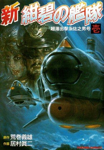 新紺碧の艦隊 1 (トクマコミックス)