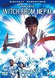 サイキックSFX/魔界戦士 [DVD]