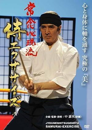 常念必現流 侍エクササイズ SAMURAI-EXERCISE [DVD]
