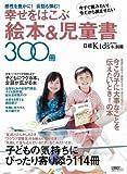 幸せをはこぶ 絵本&児童書300冊 (日経ホームマガジン 日経Kids+別冊)