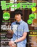 声優アニメディア 2008年 09月号