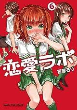 恋愛を研究する女の子たちの日常4コマ「恋愛ラボ」第6巻