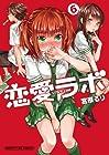 恋愛ラボ 第6巻