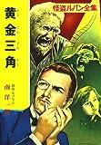 黄金三角―怪盗ルパン全集 (ポプラ文庫)