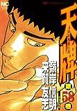 天牌 58 (ニチブンコミックス)