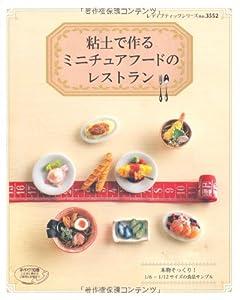 粘土で作るミニチュアフードのレストラン (レディブティックシリーズno.3552)