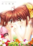 光の軌跡 ~CLANNAD 10th Anniversary Art Book~