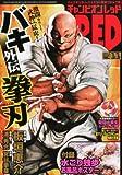 チャンピオン RED (レッド) 2013年 11月号 [雑誌]