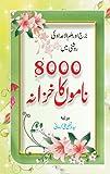img - for 8000 Namon Ka Khazana - (Urdu) - (HB) book / textbook / text book