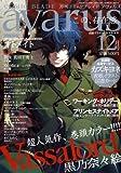 COMIC BLADE avarus (コミックブレイド アヴァルス) 2008年 12月号 [雑誌]