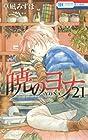 暁のヨナ 第21巻