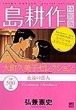 島耕作特別版 大町久美子セレクション 永遠の恋人 (講談社プラチナコミックス)