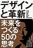 サムネイル:NOSIGNER・太刀川瑛弼による書籍『デザインと革新』