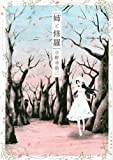 姉と修羅 / 小野寺浩二 のシリーズ情報を見る