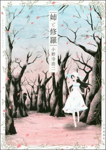 姉と修羅 (コミック(ヤングキングコミックス))