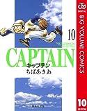 キャプテン 10 (ジャンプコミックスDIGITAL)