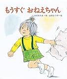 もうすぐおねえちゃん (母と子の絵本 16)